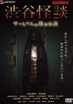 渋谷怪談 サッちゃんの都市伝説 デラックス版(通常)(DVD)