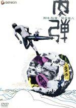肉弾(通常)(DVD)