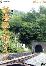 秘境駅へ行こう!::東日本編(通常)(DVD)