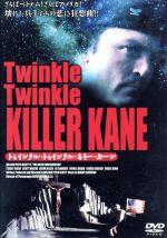 トゥインクル・トゥインクル・キラー・カーン(通常)(DVD)