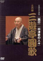 NHK DVD 落語名作選集 三代目 三遊亭圓歌(通常)(DVD)