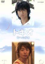 トキオ 父への伝言(通常)(DVD)