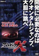 プロジェクトX 挑戦者たち 第Ⅷ期 ラスト ファイト 名車よ 永遠なれ(通常)(DVD)