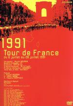 ツール・ド・フランス1991 ニューヒーロー誕生 M.インデュライン(通常)(DVD)