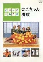 にほんごであそぼ コニちゃん満腹(通常)(DVD)