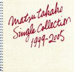 MATSU TAKAKO SINGLE COLLECTION 1999-2005(通常)(CDA)