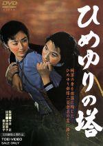 ひめゆりの塔(通常)(DVD)