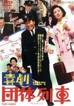 喜劇 団体列車(通常)(DVD)