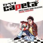 カペタ オリジナルサウンドトラック(通常)(CDA)