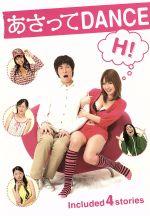 あさってDANCE(通常)(DVD)