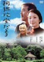 阿弥陀堂だより 特別版(通常)(DVD)
