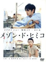 メゾン・ド・ヒミコ 特別版【初回限定生産2枚組】((デジパック仕様、特典ディスク付))(通常)(DVD)
