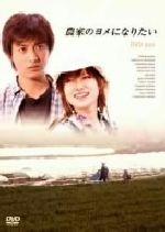 農家のヨメになりたい DVD box(通常)(DVD)