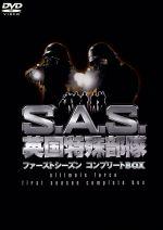 S.A.S.英国特殊部隊 ファーストシーズンコンプリートBOX(通常)(DVD)