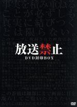 放送禁止 DVD封印BOX(通常)(DVD)