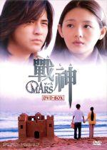 戦神~MARS~ DVD-BOX(通常)(DVD)