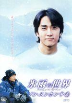 氷雨の世界~ソン・スンホン中毒~ Making of the Ice Rain(通常)(DVD)