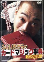 ふじいあきらのカードマジック事典アンソロジー(通常)(DVD)