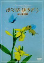 ぼくは はちぞう(通常)(DVD)