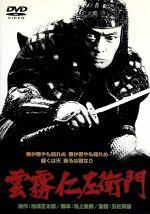 雲霧仁左衛門(修復デジタルマスター版)(通常)(DVD)