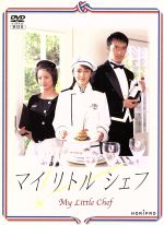 マイリトルシェフ DVD-BOX(通常)(DVD)