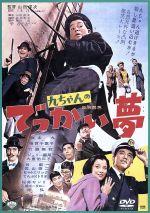 九ちゃんのでっかい夢(三方背BOX付)(通常)(DVD)