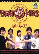 ビートキッズ(通常)(DVD)