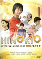 HINOKIO ヒノキオ(通常)(DVD)