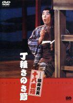 松竹新喜劇 藤山寛美 丁稚さのさ節(通常)(DVD)