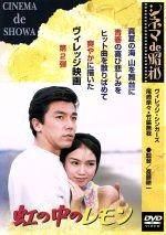 虹の中のレモン(通常)(DVD)