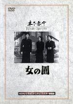 女の園(通常)(DVD)
