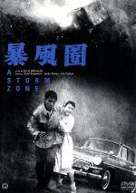 暴風圏(通常)(DVD)