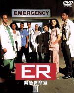 ER 緊急救命室 <サード>セット1(通常)(DVD)
