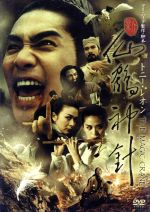 マジック・クレーン(通常)(DVD)