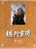 NHK大河ドラマ 徳川家康 総集編(通常)(DVD)