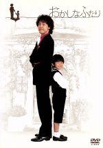 おかしなふたり(通常)(DVD)