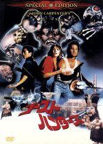 ゴースト・ハンターズ(通常)(DVD)