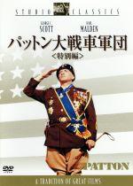 パットン大戦車軍団 特別編(通常)(DVD)