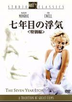 七年目の浮気 特別編(通常)(DVD)
