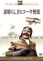 素晴らしきヒコーキ野郎(通常)(DVD)