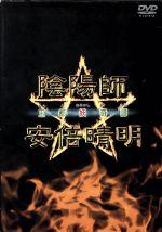 陰陽師 安倍晴明 王都妖奇譚(上下巻)(通常)(DVD)