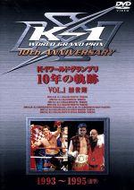 K-1 ワールドグランプリ 10年の軌跡 Vol.1(通常)(DVD)