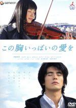 この胸いっぱいの愛を(通常)(DVD)
