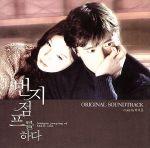 韓国映画オリジナル・サウンドトラック::バンジージャンプする(通常)(CDA)