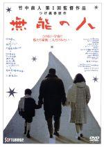 無能の人(通常)(DVD)