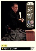 特選!!米朝落語全集(10)(通常)(DVD)