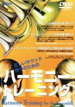 Winds 正しいサウンド作りのためのハーモニートレーニング(通常)(DVD)