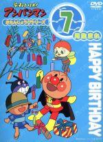それいけ!アンパンマン おたんじょうびシリーズ7月生まれ(通常)(DVD)