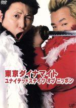 ユナイテッドステイツ オブ ニッポン(通常)(DVD)