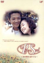 Pure Soul ~君が僕を忘れても~ DVD-BOX(通常)(DVD)